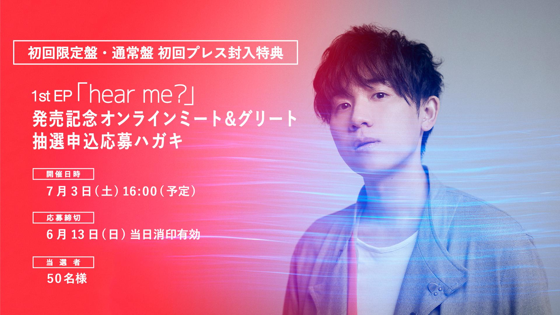 1st EP「hear me?」発売記念 オンラインミート&グリート開催決定!
